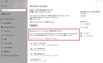 Windows10バージョン20H2への更新