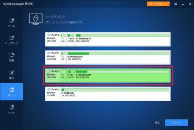 クローン元ディスク選択画面