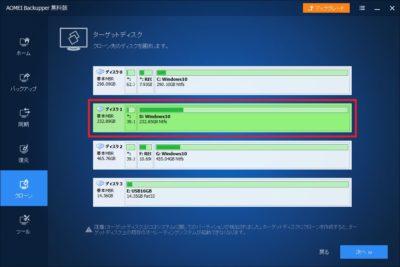クローン先ディスク選択画面