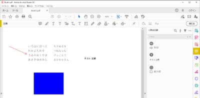 PDFに注釈を入れる