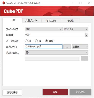 CubePDFが表示される