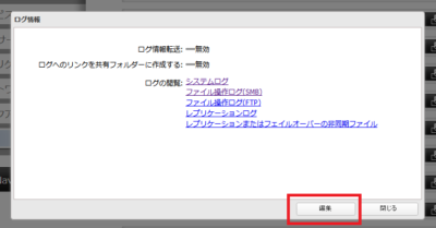 TeraStation管理画面のログ情報画面