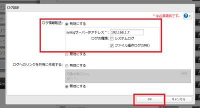 TeraStation管理画面のログ設定画面