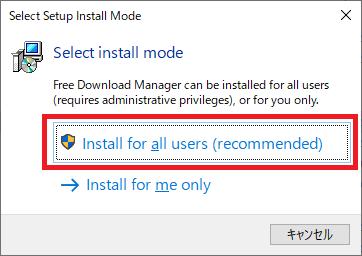 インストール先ユーザーの選択