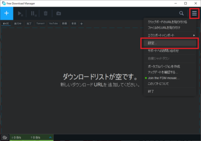 Free Download Managerの初期設定