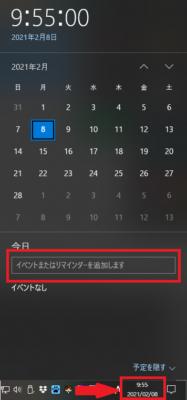 タスクバーからカレンダーを表示