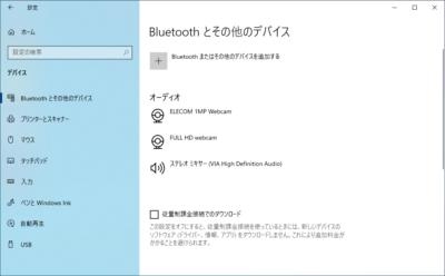 Windows10のデバイス名の例