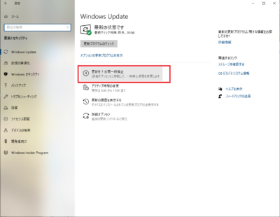 WindowsUpdateを7日間一時停止
