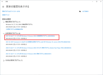 WindowsUpdateの履歴から更新プログラムを探す