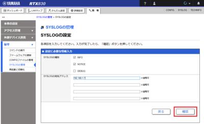 SYSLOG設定画面