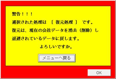 復元処理の警告画面