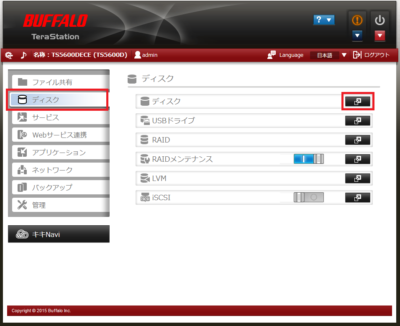 管理画面からディスク管理画面を開く