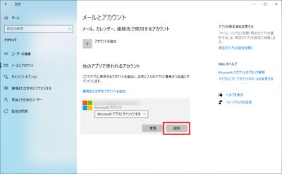 Microsoftアカウントをクリック