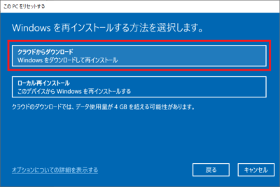 Windowsを再インストールする方法