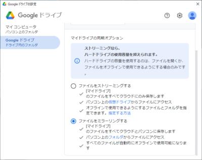 Googleドライブの設定画面