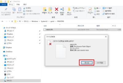 印刷用データファイルを削除